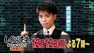 【しくじり先生】12月12日(月)放送予告 成田童夢 動画 13