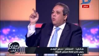كلام تانى| المستشار سمير البهى :تصديق السيسى يعلن وفاة استقلال القضاء وانتهاء الحريات