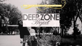"Deep Zone Project - Богатство (club mix) - ""Bogatsvo"""