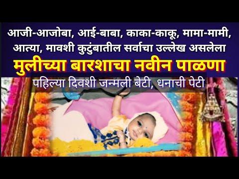 Download mulicha palna marathi | naming ceremony barse palana geet for baby girl | मुलीच्या बारशासाठी पाळणा