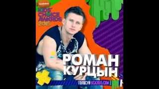 """Роман Курцын №1"""