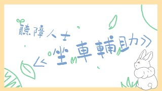 Publication Date: 2020-06-29 | Video Title: 感創感為 聽障人士坐車輔助