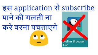 Puffin Browser Android | The Best Browser Ever? - Intishar 10s