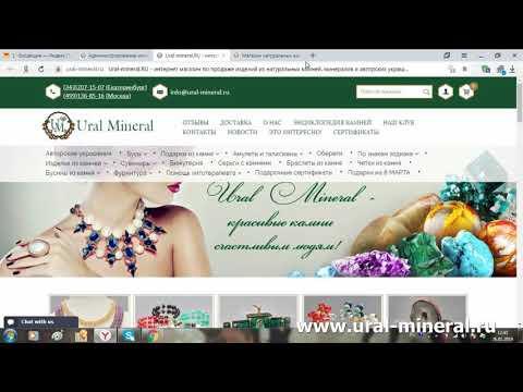 Как найти наши магазины камней и минералов