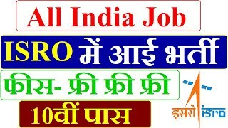ISRO Recruitment 2018    Form Fee– Free    All India Vacancy   