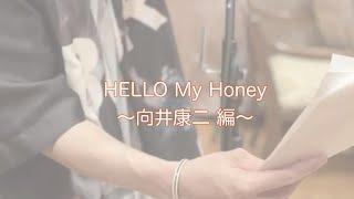 Snow Man 4thシングル「HELLO HELLO」通常盤に収録の 「HELLO My Honey〜Voice Drama〜」より、 向井康二さんのストーリーを文字起こししてみました。 動画では ...