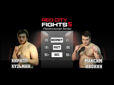Бой №7 (финал ПФО, 93+ кг). К. Кузьмин VS М. Ивонин. Бойцовское шоу «RED CITY FIGHTS - 5»