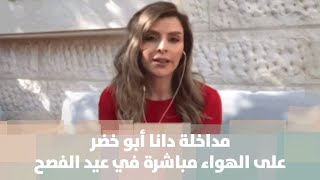 مداخلة دانا أبو خضر على الهواء مباشرة في عيد الفصح - دانا أبو خضر - خليك بالبيت