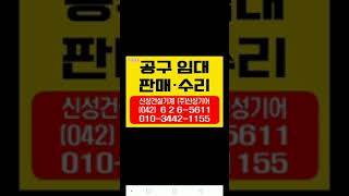 #대전철근로라다이#대전철근컨베어다이#철근가공기계다이#철…