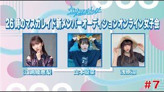 26時のマスカレイド新メンバーオーディションオンライン女子会#7
