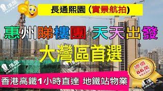 香港高鐵1小時直達 地鐵站上蓋物業