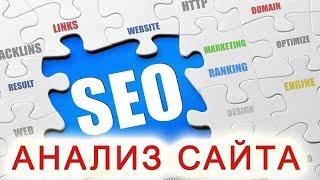 Бесплатный seo анализ сайта онлайн