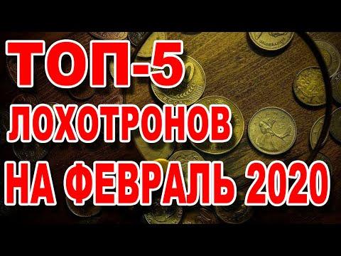 Я ВШОКЕ! ТОП-5 Лохотронов сервиса E-pay на Февраль 2020 года!