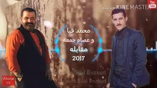 محمد قيا و عصام جمعة مقابلة 2017 - mehmet kaya ve esam cuma mukabele