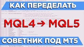 Из MQL4 в MQL5 - как переписать советник под Metatrader 5