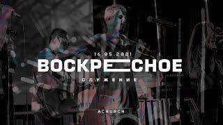 Воскресное служение 16.05.21 L Церковь Прославления. Ачинск