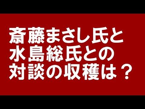 山本太郎 斉藤まさし