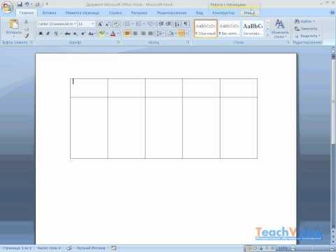 Изменение параметров ячеек в Word 2007 (21/40)