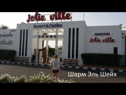 Обзор отеля Maritim Jolie Ville Resort & Casino 5* Шарм Эль Шейх Египет