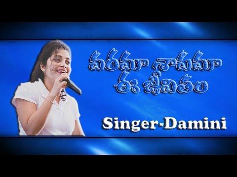 Letest telugu christian 2017 songs//Singer Damini//Rajendra Prasad//nefficba