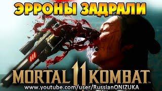 MK11 ONLINE - КОГДА ЗАДРАЛИ ЭРРОНЫ, НО ТЫ НЕ СДАЕШЬСЯ