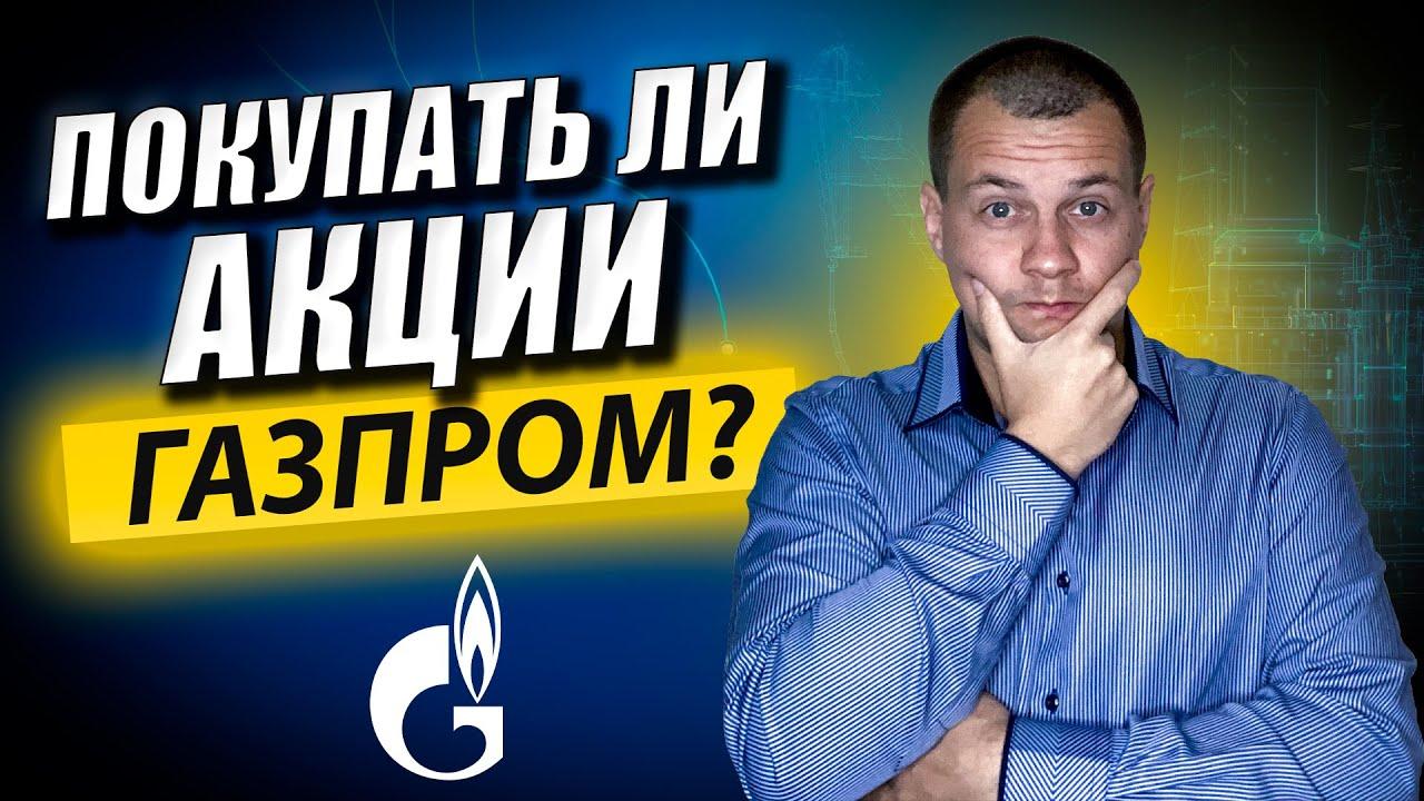 Покупать ли сейчас акции Газпрома? Инвестиции для начинающих на фондовом рынке.
