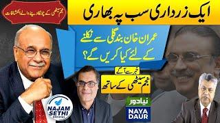 Establishment in Focus | Naya Daur | 05 March 2021 | Najam Sethi Official