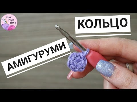 Амигуруми видеоурок