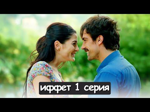 Иффет турецкий сериал на русском языке