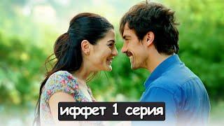 иффет 1 серия русская озвучка  İffet