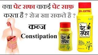 पेट सफा (Petsafa) से पेट साफ़ सिर्फ 1 घंटे में ?   Constipation   Digestion Problem