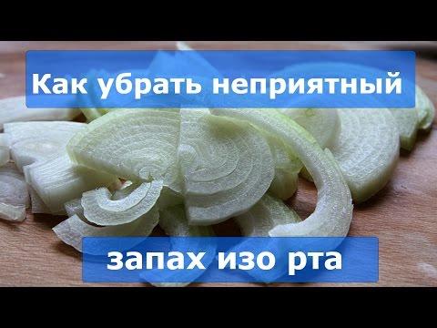 Как избавиться от запаха чеснока во рту как избавится из