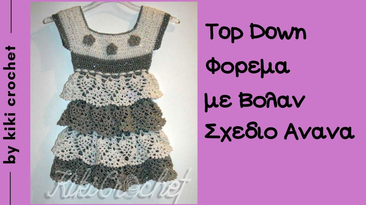61f850128ab9 Πλεκτο Φορεμα με Βολαν (μερος 7ο) - YouTube