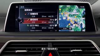 BMW X2 - Navigation System: Alternative Route