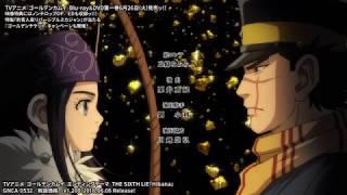 TVアニメ『ゴールデンカムイ』ED  THE SIXTH LIE「Hibana」