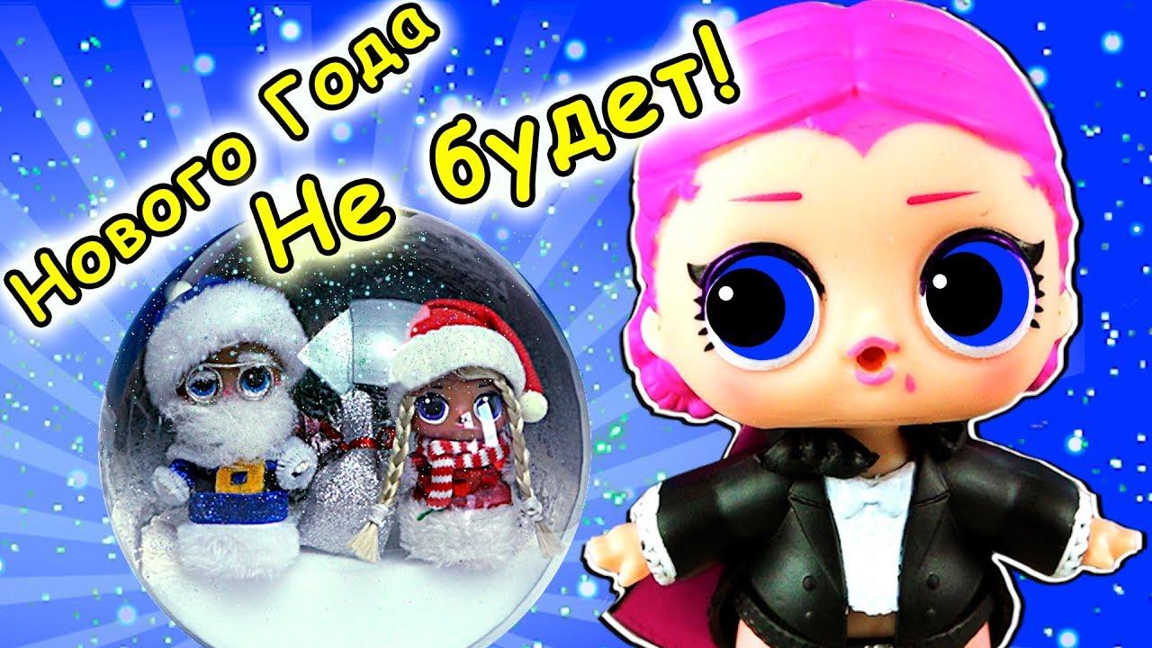 Дед Мороз и Снегурочка исчезли под Новый год! мультик ЛОЛ ...