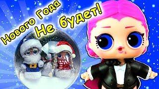 Дед Мороз и Снегурочка исчезли под Новый год! мультик ЛОЛ про школу