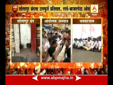 Solapur : Chakka Jam : Road closed : Solapur Bandh : Maratha Reservation protest @11AM