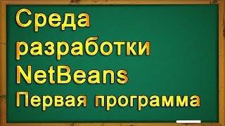 Знакомство со средой разработки NetBeans  Первая программа