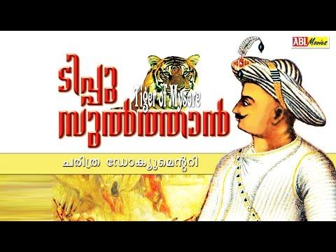 Tiger of Mysore, Tipu Sultan ടിപ്പു സുല്ത്താന്, മൈസൂര് കടുവ Malayalam full movie 2016