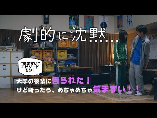 第1話 エピソード1:「橘という男と柴田という女」
