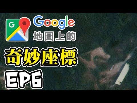Google EP6