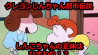 クレヨンしんちゃん都市伝説ホラーまとめサイト ⇒http://xn--68jua6hqcc...