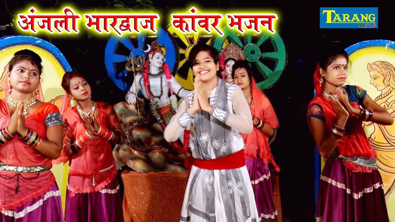Anjali Bhardwaj Bolbam Kanwar Bhajan New || Shiv Vivaah Geet || Bhojpuri  Bhakti Song