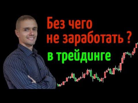 Без чего НЕ ЗАРАБОТАТЬ в трейдинге? О логике рынка | Фондовый рынок. Биржа.