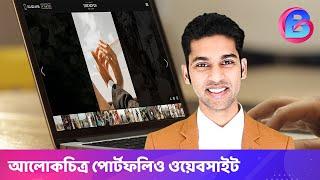 ফটোগ্রাফি স্টুডিও ওয়েবসাইট তৈরি করুন   Create Photography Studio Website Easily   ফখরুল ইসলাম