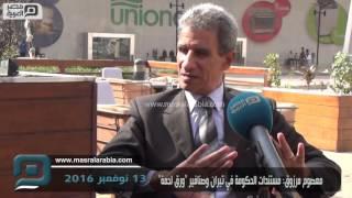مصر العربية | معصوم مرزوق: مستندات الحكومة في تيران وصنافير
