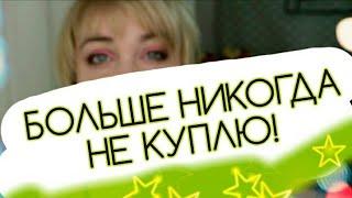 ВЛОГ Провальный заказ с алиэкспресс / Краска для волос - ОТЗЫВ / Обзор покупок / Чай для похудения