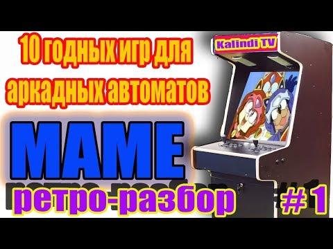 ТОП 10 ГОДНЫХ ИГР ДЛЯ MAME (Аркадные автоматы) РЕТРО-РАЗБОР#1