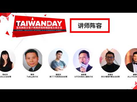 2017 TAIWAN DAY [TAIWAN - MALAYSIA INTERNET & E-COMMERCE SUMMIT]